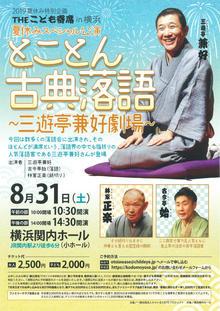 子どものためのはじめて落語会THEこども寄席 横浜公演の写真