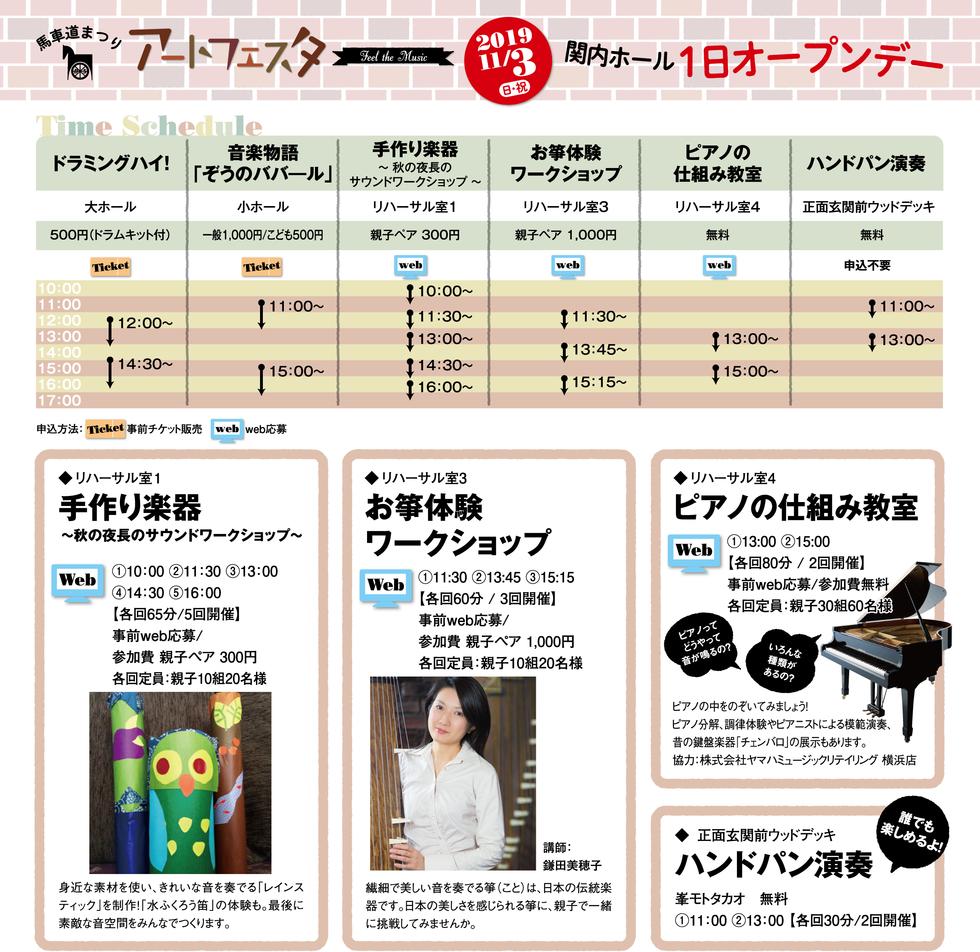 11月3日関内ホール1日オープンデーワークショップ応募の写真