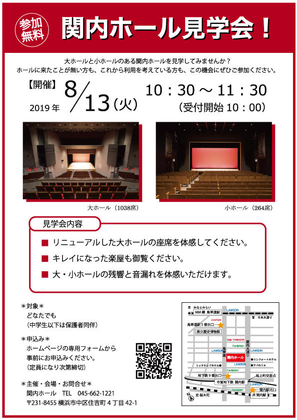 関内ホール見学会!の写真
