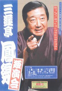 三遊亭鳳楽 独演会の写真
