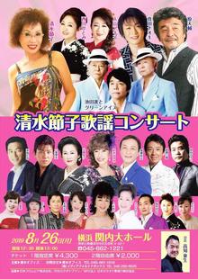清水節子歌謡コンサートの写真