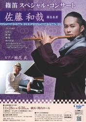 篠笛 スペシャル・コンサート佐藤 和哉の写真