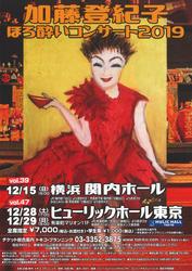加藤登紀子ほろ酔いコンサート2019の写真