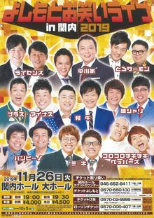 よしもとお笑いライブin関内2019の写真