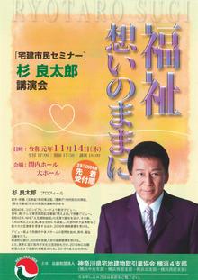 宅建市民セミナー 杉 良太郎 講演会福祉想いのままにの写真