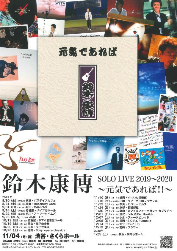 鈴木康博 SOLO LIVE 2019~2020~元気であれば!!~の写真
