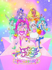 スター☆トゥインクルプリキュア ドリームステージの写真
