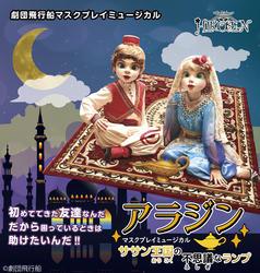 アラジン ~ササン王国の不思議なランプ~~の写真