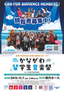 6th かながわ留学生音楽祭 in YOKOHAMAの写真