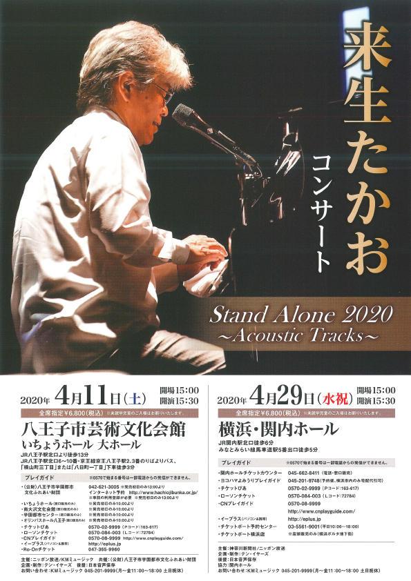 【公演延期】来生たかお コンサート Stand Alone 2020 ~Acoustic Tracks~ 4/10 11:00更新の写真