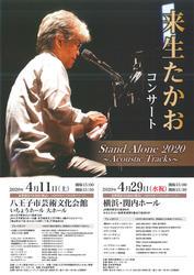 来生たかお コンサート Stand Alone 2020 ~Acoustic Tracks~の写真