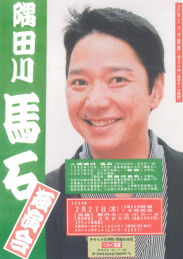 隅田川馬石 独演会の写真