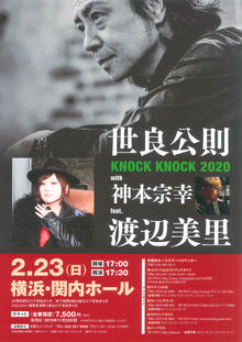世良公則 KNOCK KNOCK 2020with神本宗幸 feat.渡辺美里の写真