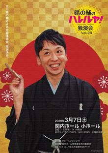 【公演延期】晴の輔のハレルヤ!独演会 Vol.26の写真
