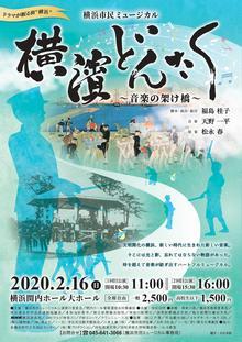 横浜市民ミュージカル横濱どんたく~音楽の架け橋~の写真