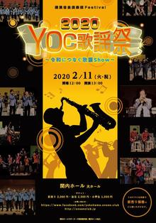 横濱音泉倶楽部Festival2020YOC歌謡祭~令和につなぐ歌謡Show~の写真