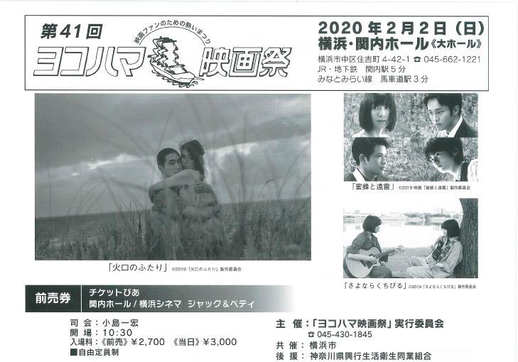 第41回ヨコハマ映画祭の写真