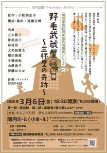 【公演延期】『街の記憶・Yokohama History』横浜夢座20周年記念朗読劇シリーズ 第一回野毛武蔵屋~三杯屋の奇跡~の写真