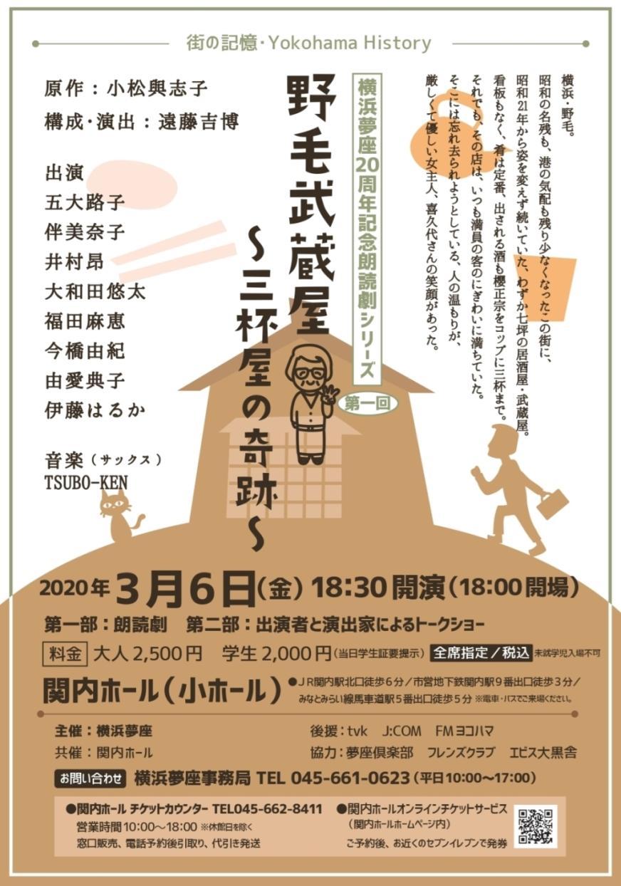 『街の記憶・Yokohama History』横浜夢座20周年記念朗読劇シリーズ 第一回野毛武蔵屋~三杯屋の奇跡~の写真