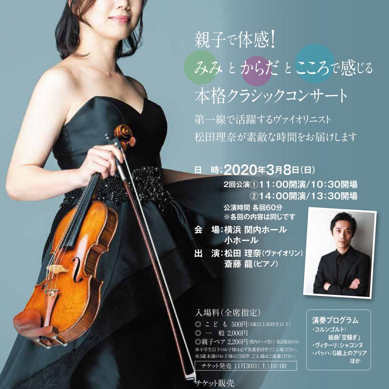 きっず・meet・みゅーじっく Vol.2松田理奈 ヴァイオリンコンサート のイメージ