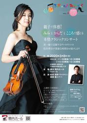 きっず・meet・みゅーじっく Vol.2松田理奈 ヴァイオリンコンサートの写真
