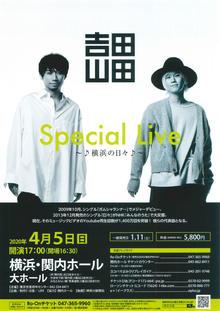【公演中止】吉田山田 Special Live ~♪横浜の日々♪~の写真