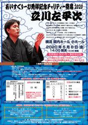 あいすくりーむ発祥記念チャリティー寄席2020 立川左平次の写真