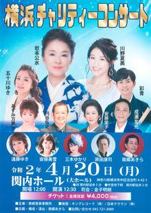 横浜チャリティーコンサートの写真