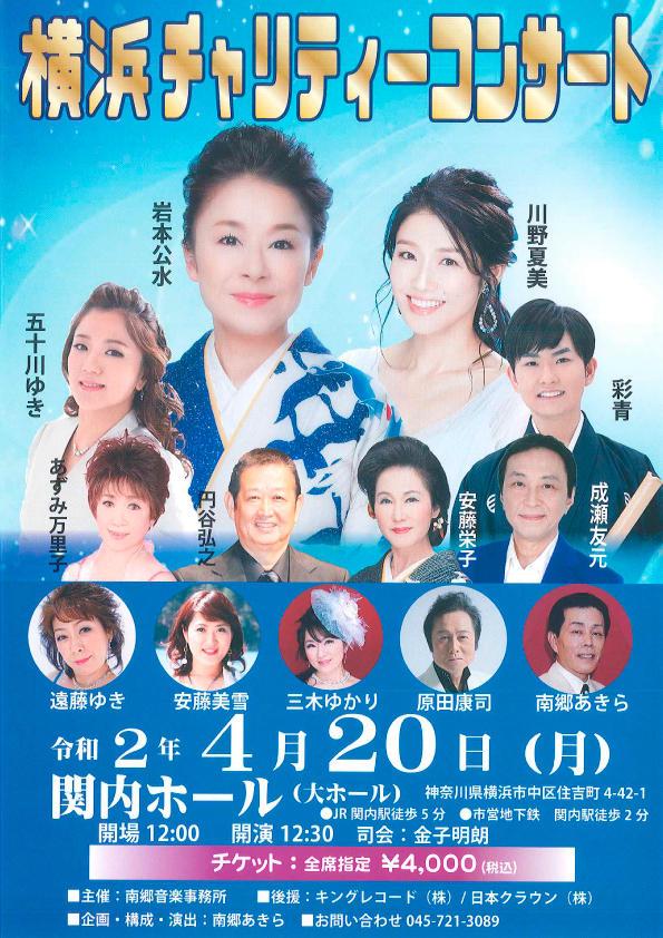 【公演中止】横浜チャリティーコンサートの写真
