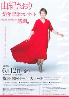 【公演中止】由紀さおり 50年記念コンサート 2019~2020