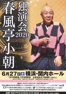 【公演再延期】春風亭小朝 独演会 2020【振替公演】 12/26 15:00更新の写真