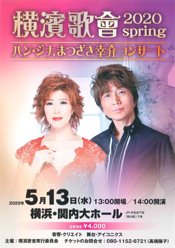 【開催中止】横濱歌曾2020springハン・ジナ,まつざき幸介コンサートの写真