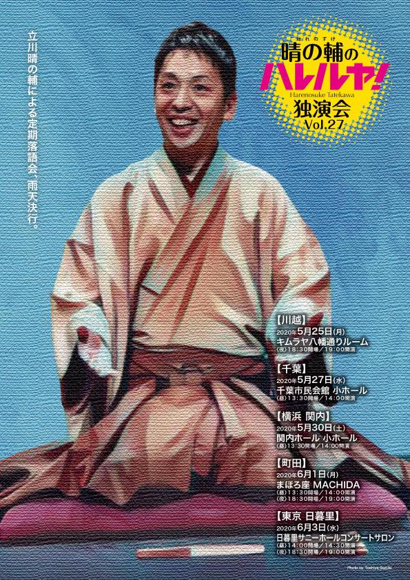 【公演中止】晴の輔のハレルヤ!独演会Vol.27の写真