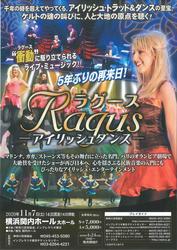 Ragus ラグース ー アイリッシュダンス ーの写真