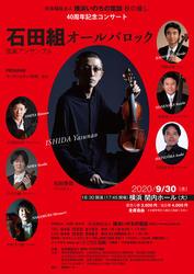 横浜いのちの電話 秋の催し 40周年記念コンサート弦楽アンサンブル石田組オールバロックの写真