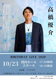 高橋優介 BIRTHDAY LIVE 2020 ー 人の輪・唄の輪 ーの写真