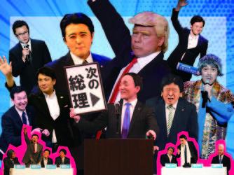 社会風刺コント集団ザ・ニュースペーパー LIVE2020の写真