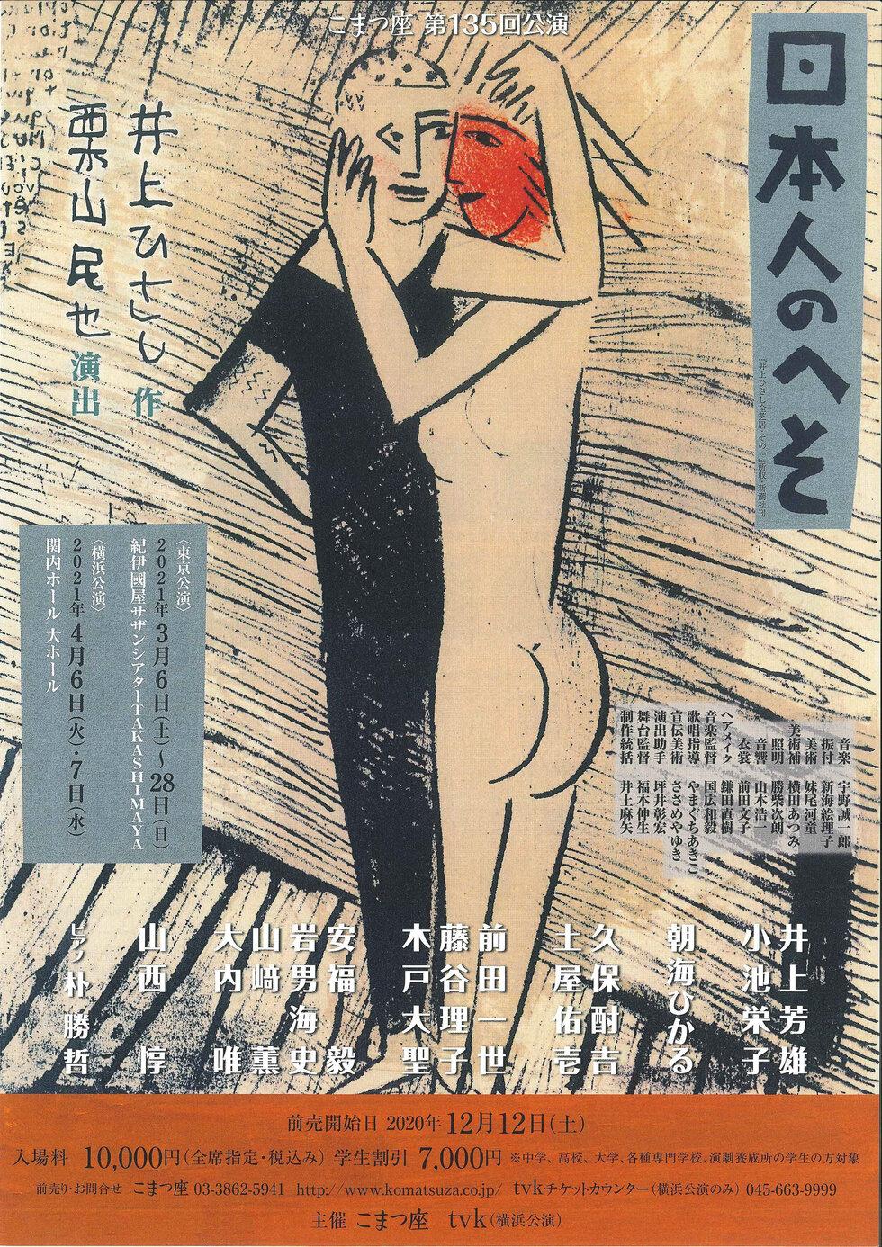 こまつ座 第135回公演『日本人のへそ』 横浜公演の写真