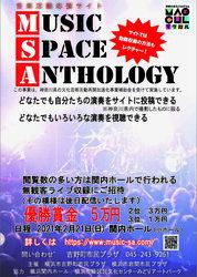 【音楽活動応援サイト】MUSIC SPACE ANTHOLOGYの写真