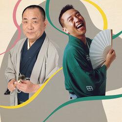 関内寄席 三遊亭小遊三・林家たい平 二人会の写真