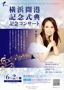 横浜開港記念式典 記念コンサートの写真