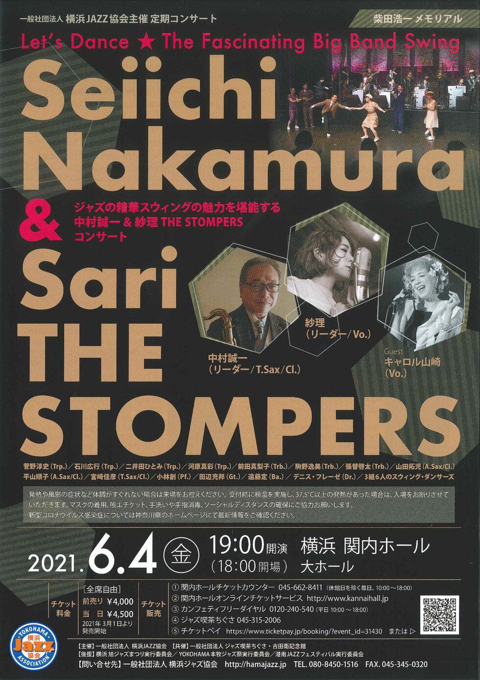 Seiichi Nakamura & Sari THE STOMPERS≪Let's Dance★The Fascinating Big Band Swing≫ 公演延期とチケット再販売のお知らせ(3月1日更新)の写真