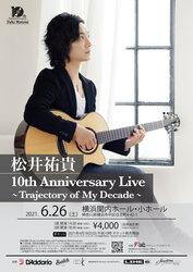 松井祐貴 10th Anniversary Live 〜Trajectory of My Decade〜の写真
