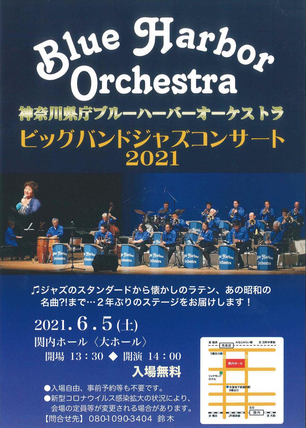 神奈川県庁ブルーハーバーオーケストラ ビッグバンドコンサートの写真