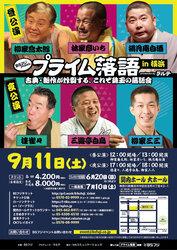 BSフジpresents プライム落語 in 横浜の写真