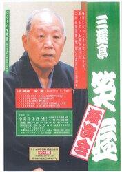 ごらくハマ寄席(第394回・県民ホール寄席)三遊亭笑遊 独演会の写真