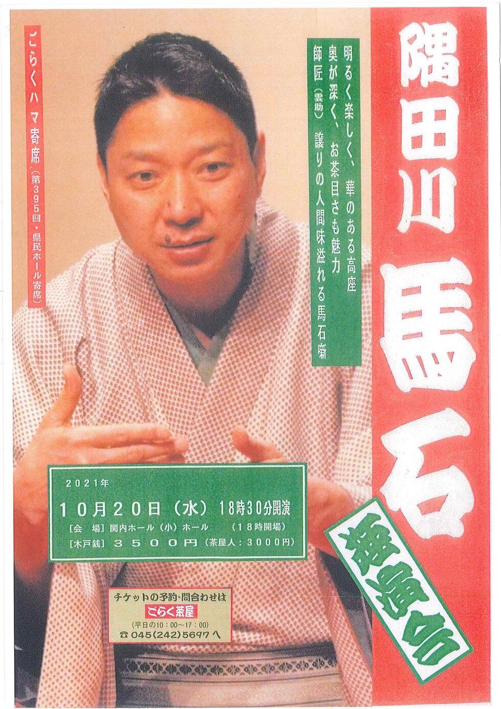 ごらくハマ寄席(第395回・県民ホール寄席)隅田川馬石 独演会の写真