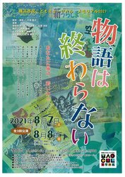横浜市民こどもミュージカル メモリアル2021「物語は終わらない」の写真