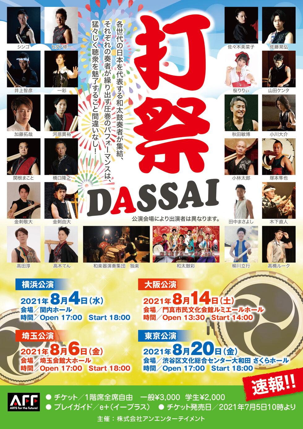 打祭 -DASSAI-の写真