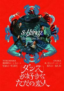 s**t kingz Dance Live2021 ~ダンスが好きなただの変人~の写真